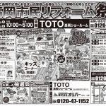 高岡市民リフォーム祭<TOTO高岡ショールーム>