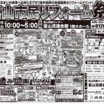 富山市民リフォーム祭<イベントプラザ富山>