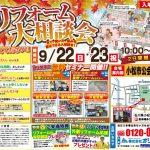 9/22-23 秋のリフォーム大相談会<御経塚店>