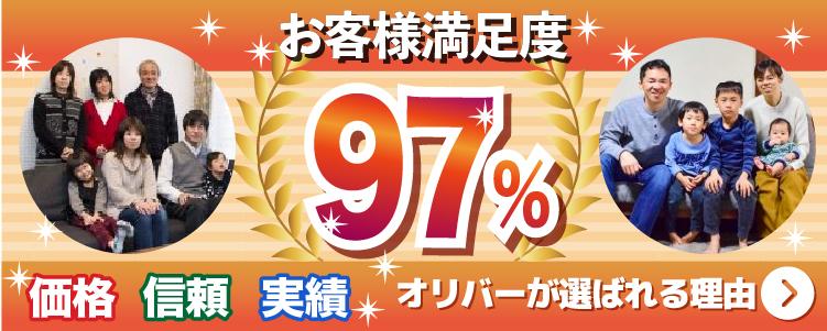 オリバーが選ばれる理由・オリバーはお客様満足度97%
