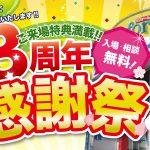 4/11-12 13周年感謝祭<オリバー高岡店>
