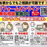 リフォーム『オンライン無料相談サービス』について