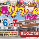 3/6-7 オープン4周年 春のリフォーム相談会<御経塚ショールーム>